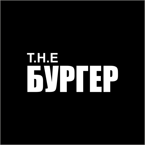 "Бургер-сет за 9,30 руб/550 г в бургерной ""Т.Н.Е БУРГЕР"""