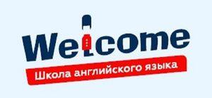"""Курсы английского для взрослых в языковой школе """"Welcome"""" от 48 руб/месяц"""