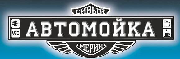 Комплексная химчистка авто, химчистка кузова от 84 руб, дезинфекция и ароматизация салона за 40 руб.