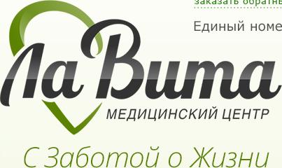 """Прием гинеколога, кольпоскопия, комплекс от 18,60 руб. в медицинском центре """"ЛаВита"""" в Борисове"""