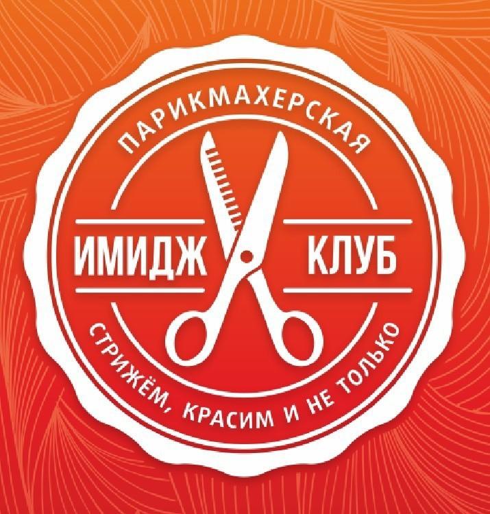"""Прическа """"Локоны"""" от 17,50 руб. в парикмахерской """"Имидж клуб"""" в Гомеле"""