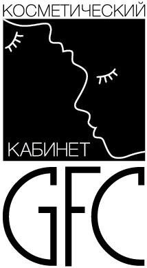 """Авторские комплексы по уходу за лицом от 62,50 руб. в студии """"GFC"""" без доплат"""