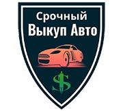 Бесплатная оценка стоимости авто, срочный выкуп (0 руб)