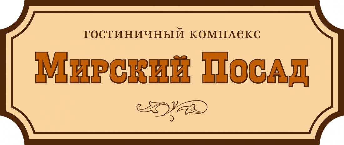"""Ужин для двоих + проживание в """"Мирский Посад"""" со скидкой 50%"""