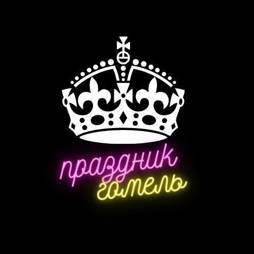 """Проведение детских праздников под """"ключ"""" от 12,50 руб/час в Гомеле"""