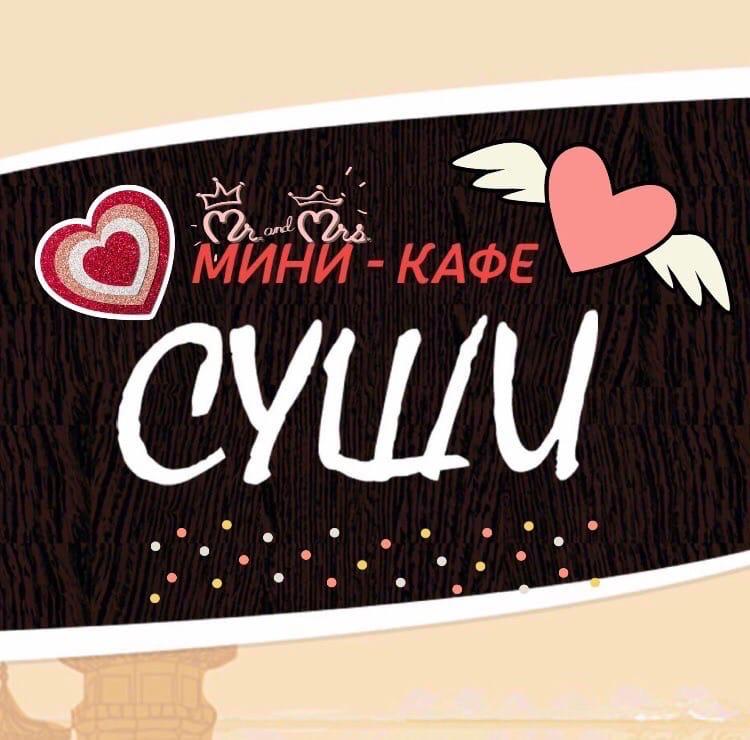 """Суши-сеты от 11,50 руб/до 930 г в мини-кафе """"Суши"""" в Пинске"""