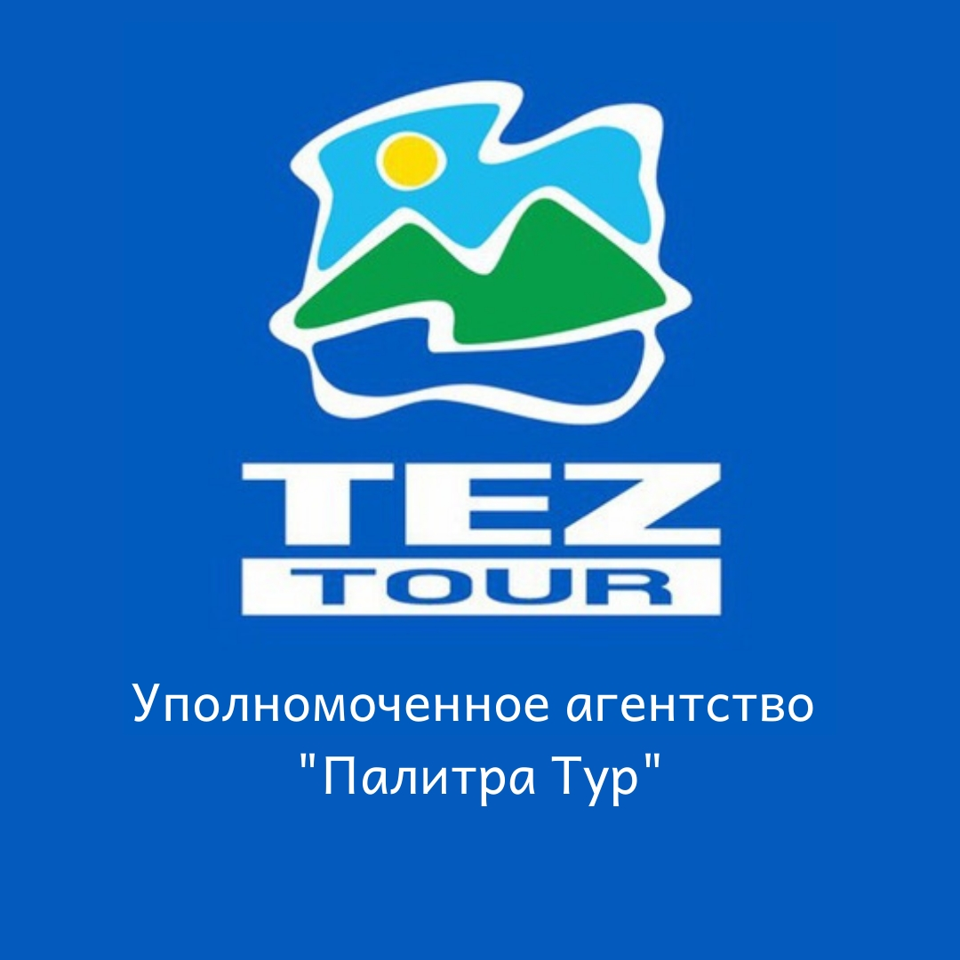 """Авиатуры в Египет со скидкой 250 рублей от Уполномоченного агентства """"Tez Tour Палитра Тур"""" в Гомеле"""