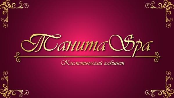 """Женская и мужская сахарная депиляция от 8 руб. в косметическом кабинете """"TanitaSPA"""""""