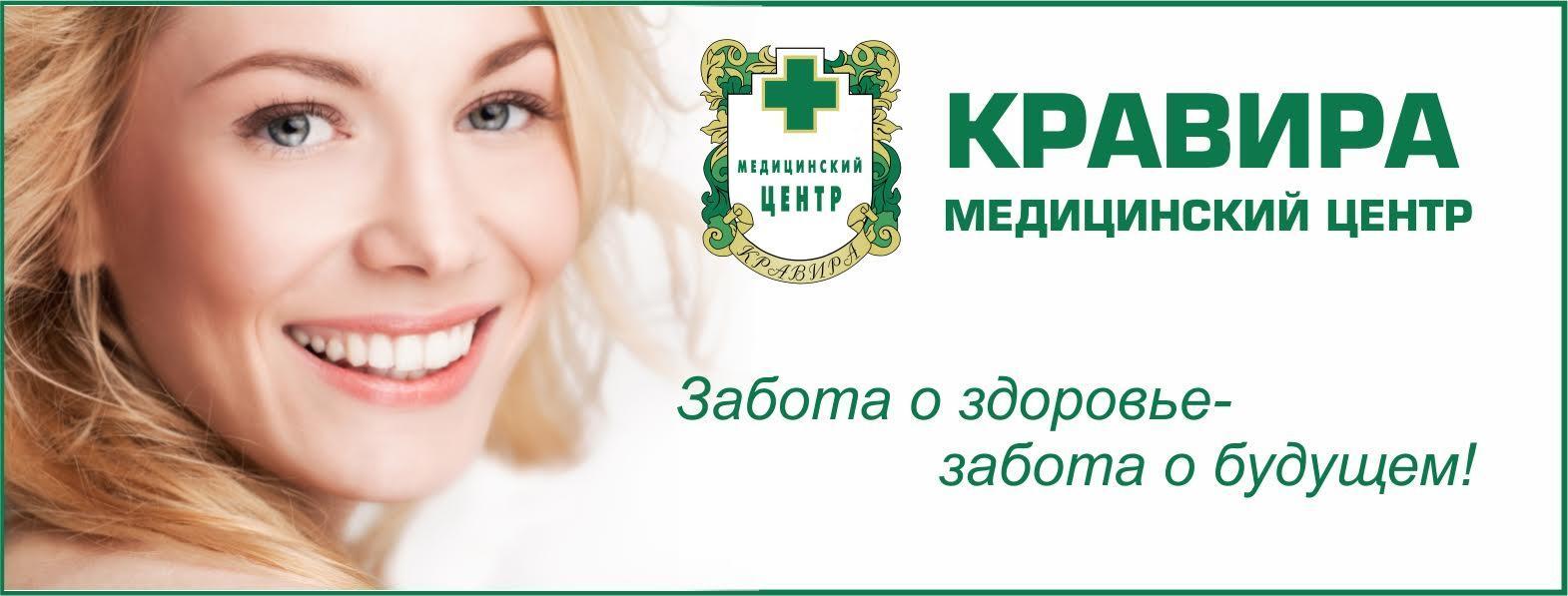 """Скидка 30% в Медицинском центре """"Кравира""""!"""