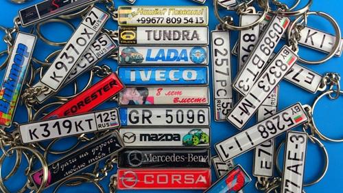 Брелоки с гос. номерами Вашего авто от 9,50 руб.