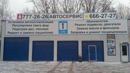 Шиномонтаж на Ольшевского от 3,50 руб.