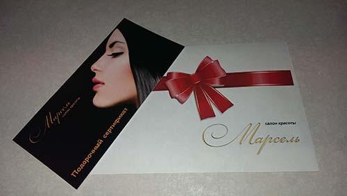 Подарочные сертификаты любимым от 26,25 руб.