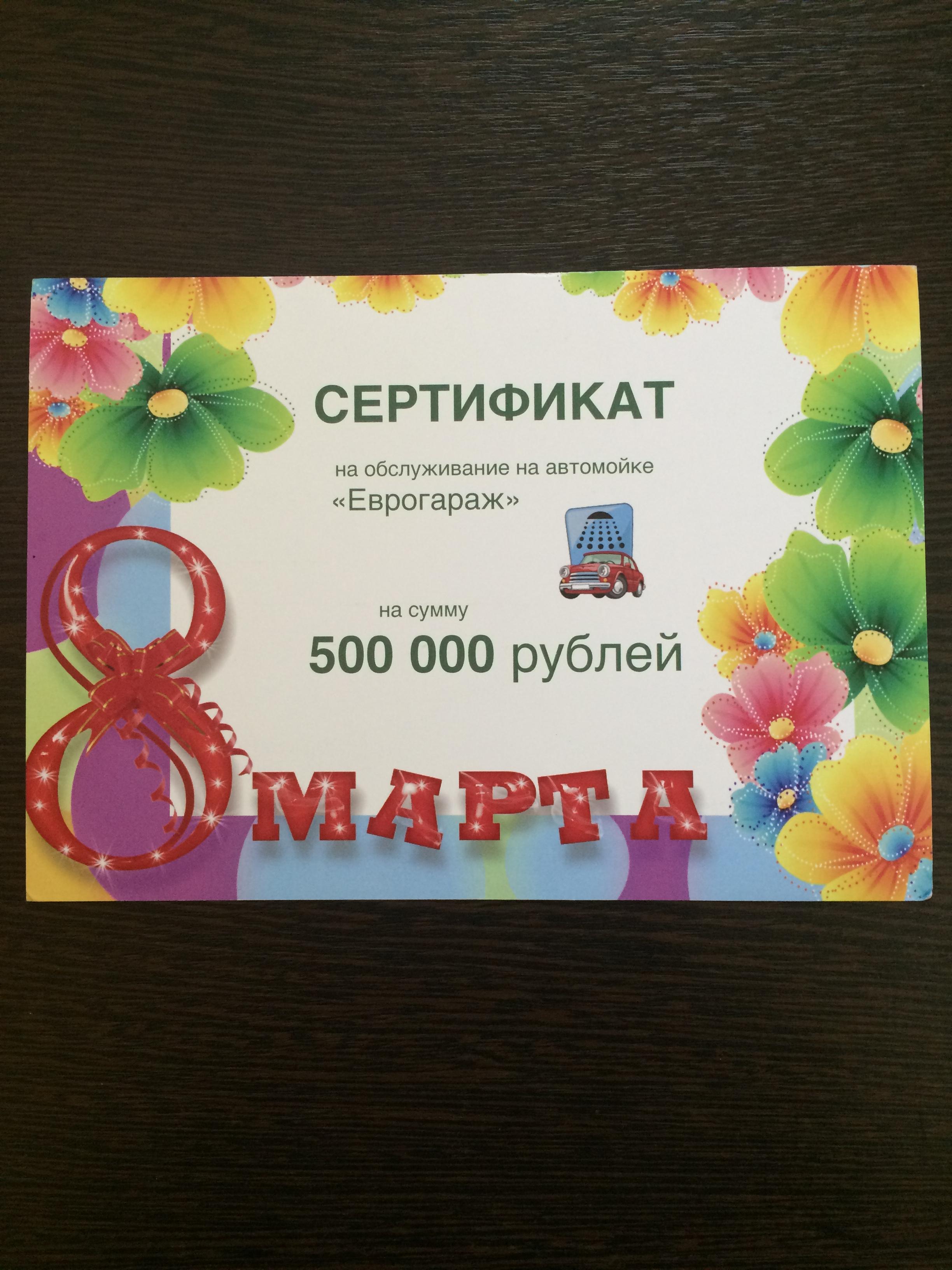 """Подарочный сертификат от автомойки """"Еврогараж"""" за 50 руб."""
