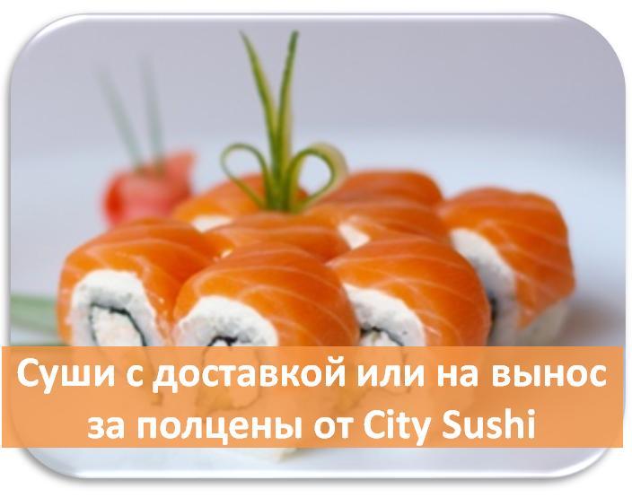 Заказать суши в спб каталог