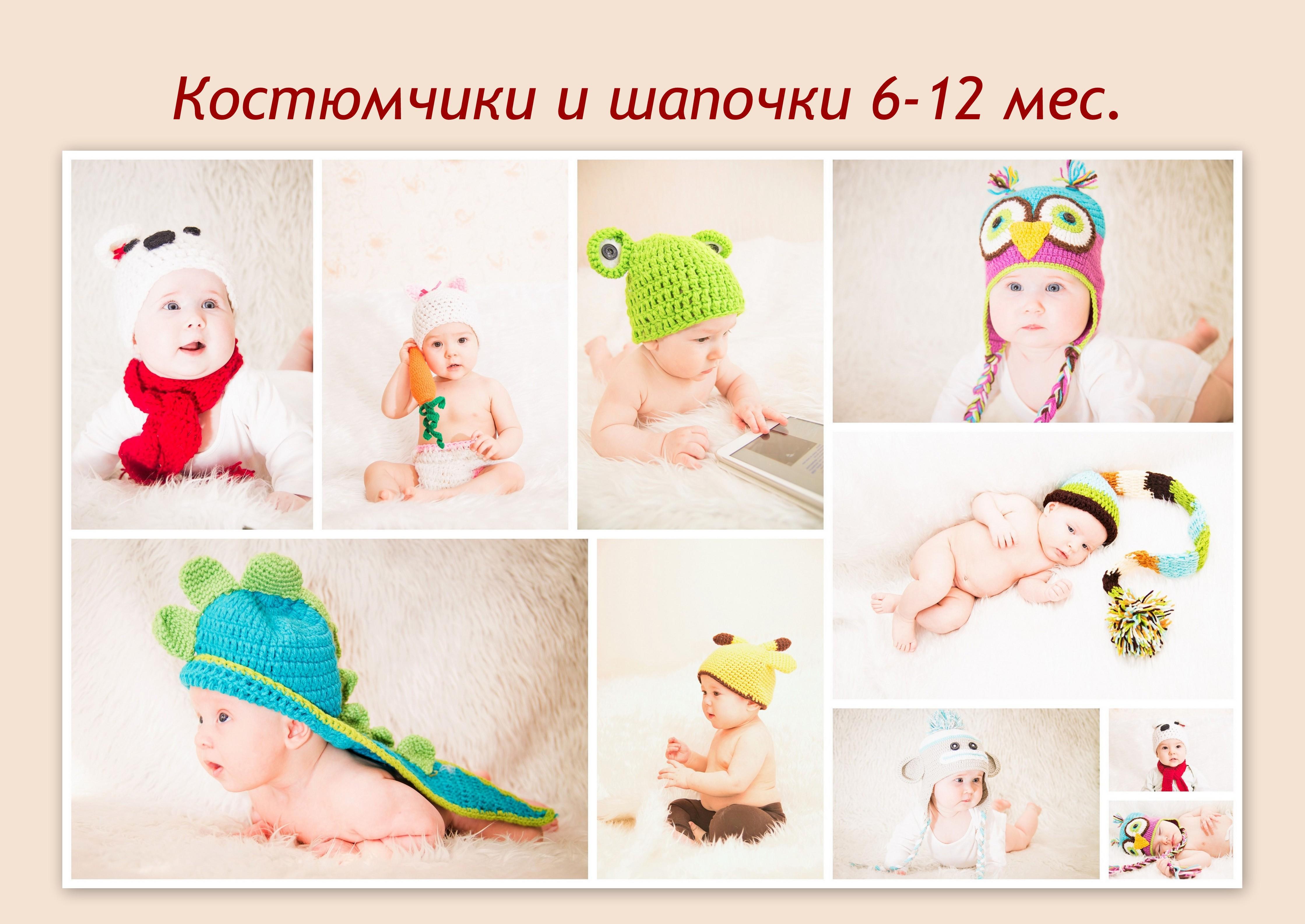 Аксессуары для детской фотосессии