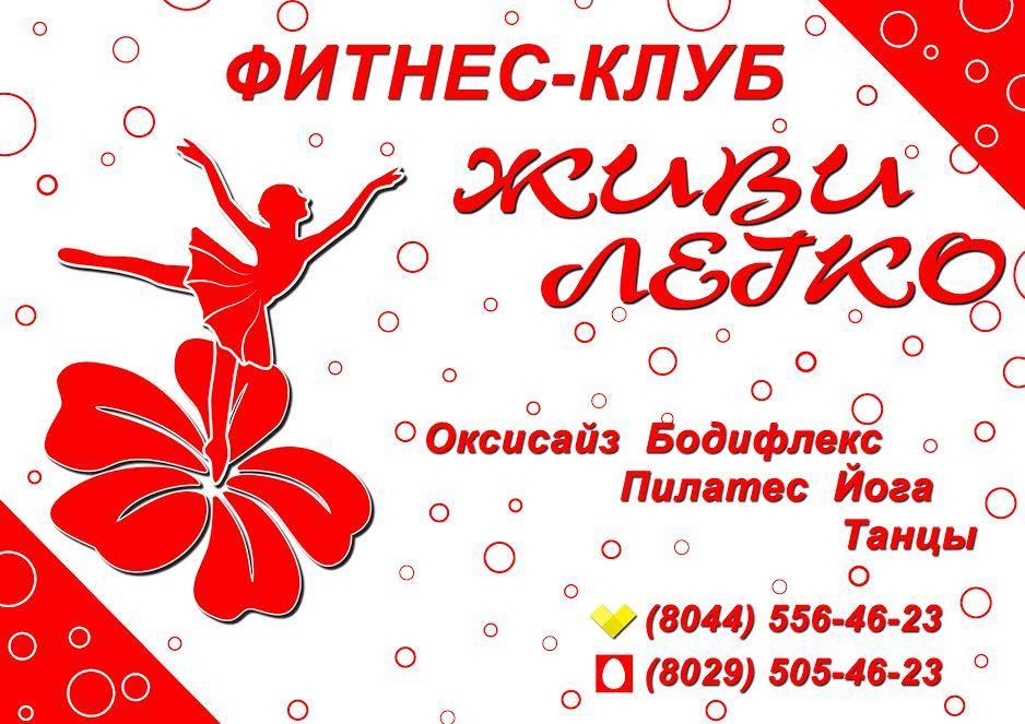 Оксисайз, бодифлекс  + суставная гимнастика со скидкой!