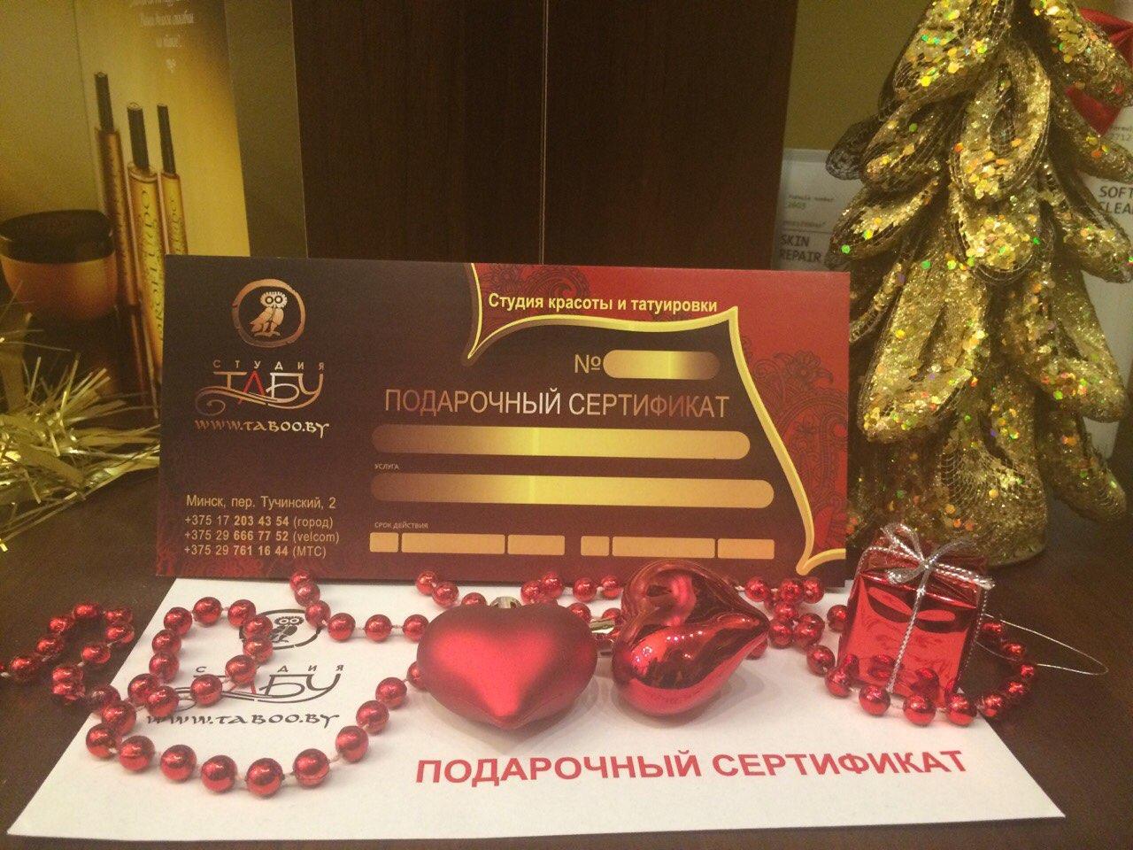 Подарочные сертификаты на художественную татуировку от 25 руб.