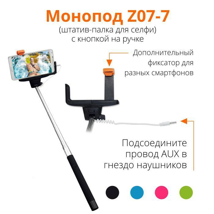 """Наушники, колонка JBL, монопод, колонка """"Миньон"""", панель для iPhone от 6,50 руб."""