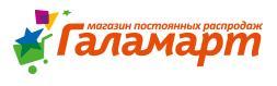 """Скидки и акции в """"Галамарт""""!"""