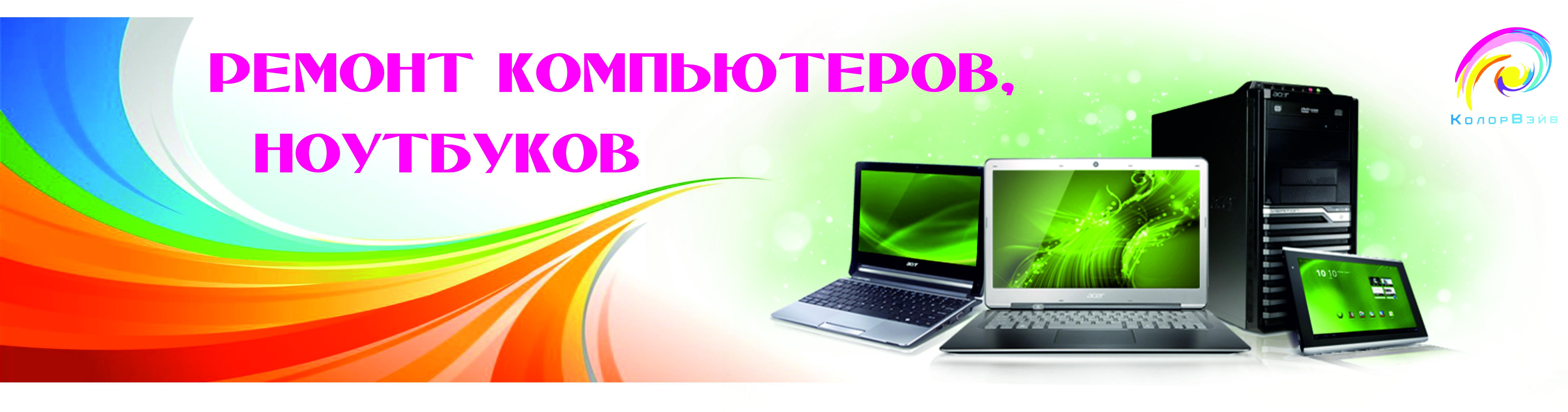 Бесплатная диагностика ноутбука (0 руб), чистка от пыли (с заменой термопасты) за 20 руб.