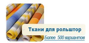 Скидка 20% на любой тип рулонных штор! Рольшторы всего от 56,55 руб.!