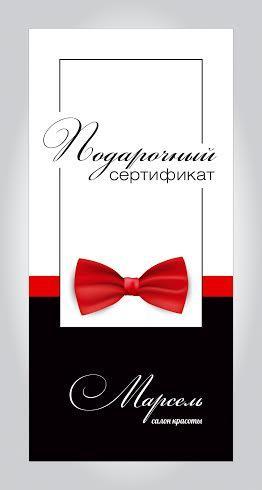 32 подарочных сертификата для настоящих мужчин от 10 руб.