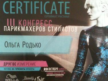 Женская и мужская стрижка, окраска, консультация парикмахера от 16,50 руб.