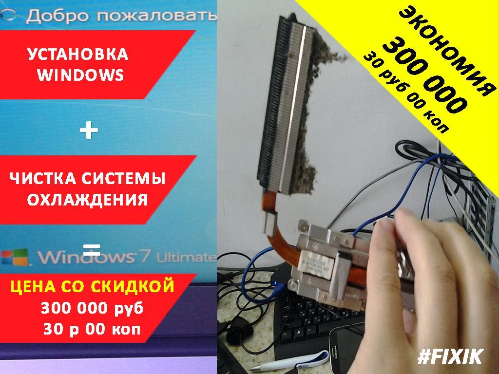 Круглосуточное обслуживание и ремонт компьютерной техники от 5 руб.