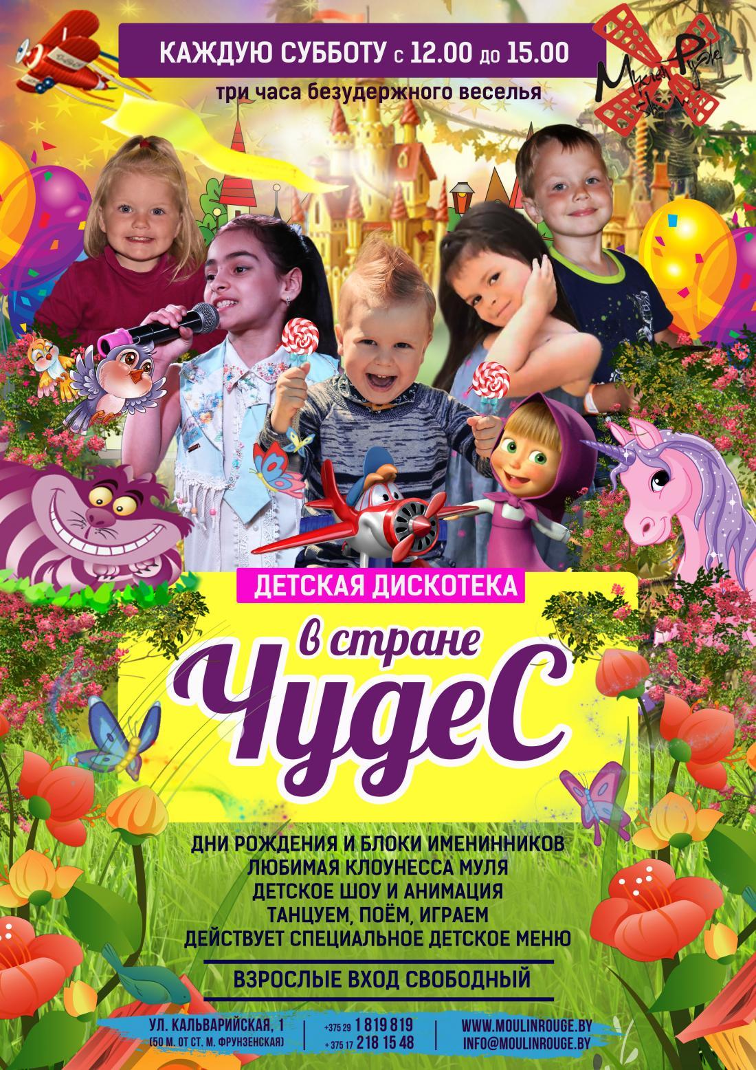 """Детская дискотека в клубе """"Мулен Руж"""" всего за 2,50 руб/каждую субботу"""
