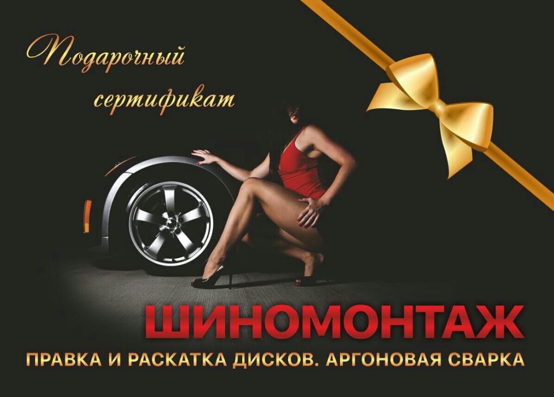 Шиномонтаж, правка и раскатка дисков, аргоновая сварка на ул. Рыбалко