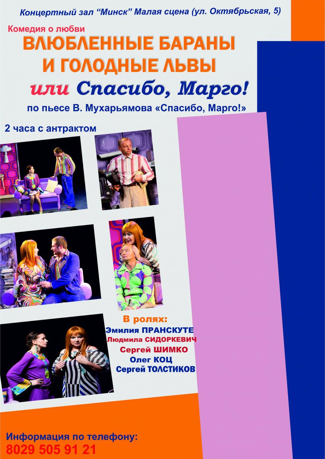 """12 июня спектакль """"Влюбленные бараны и голодные львы или Спасибо, Марго"""" за 10 руб."""