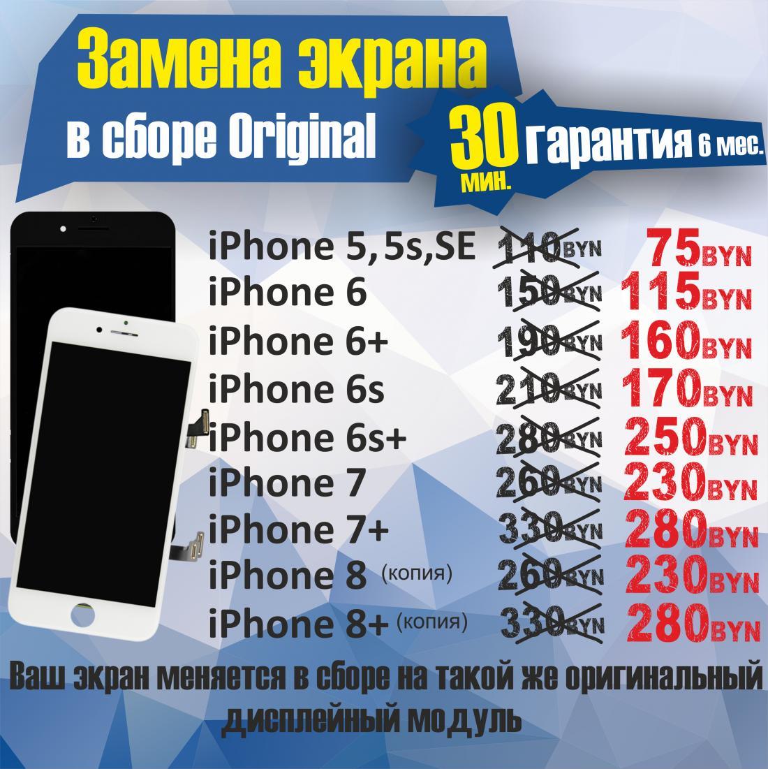 Ремонт iPhone, замена экрана,  замена стекла, установка защитного стекла от 7,50 руб.