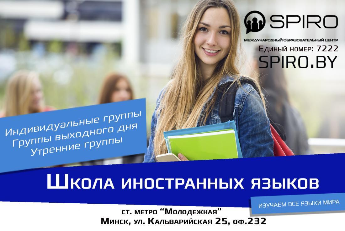 """Репетитор по английскому языку для взрослых и детей в центре """"SPIRO"""" от 17,50 руб/60 мин."""