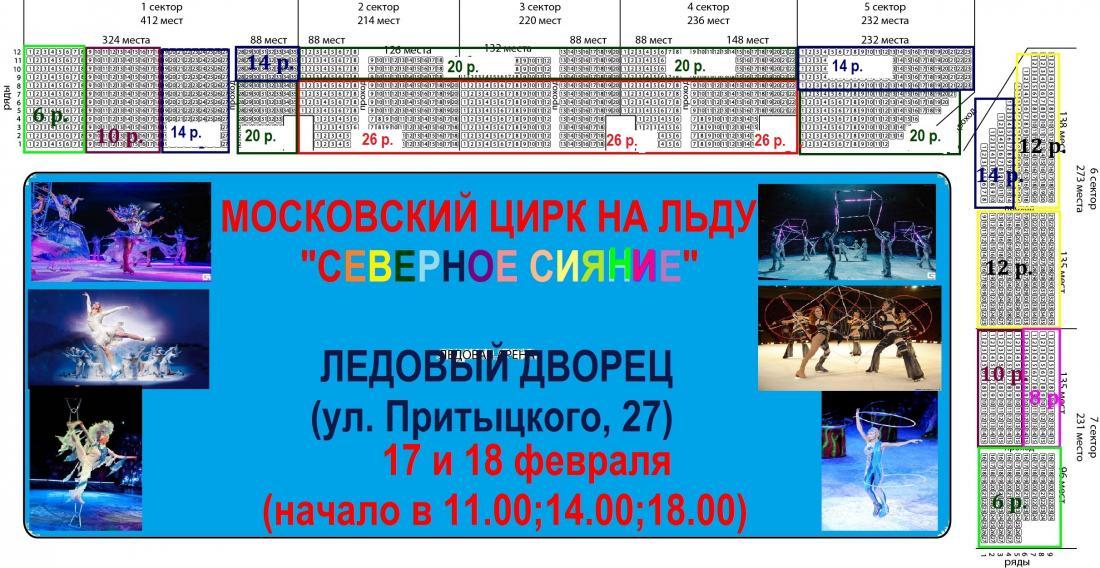 """18 февраля цирк на льду """"Северное сияние"""" всего от 6 руб."""