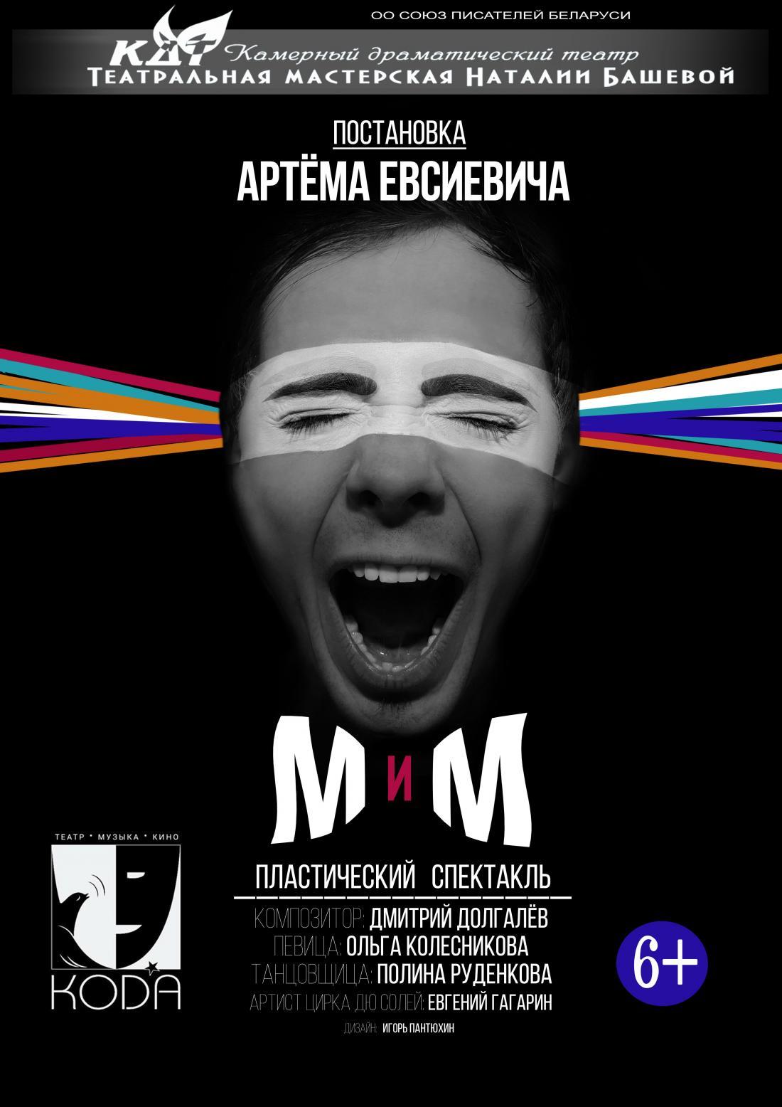 """25 февраля пластический спектакль """"МиМ"""" всего от 4 руб."""