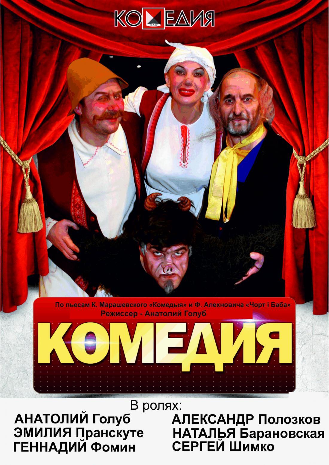 """26 июня спектакль """"Комедия"""" всего от 8 руб."""