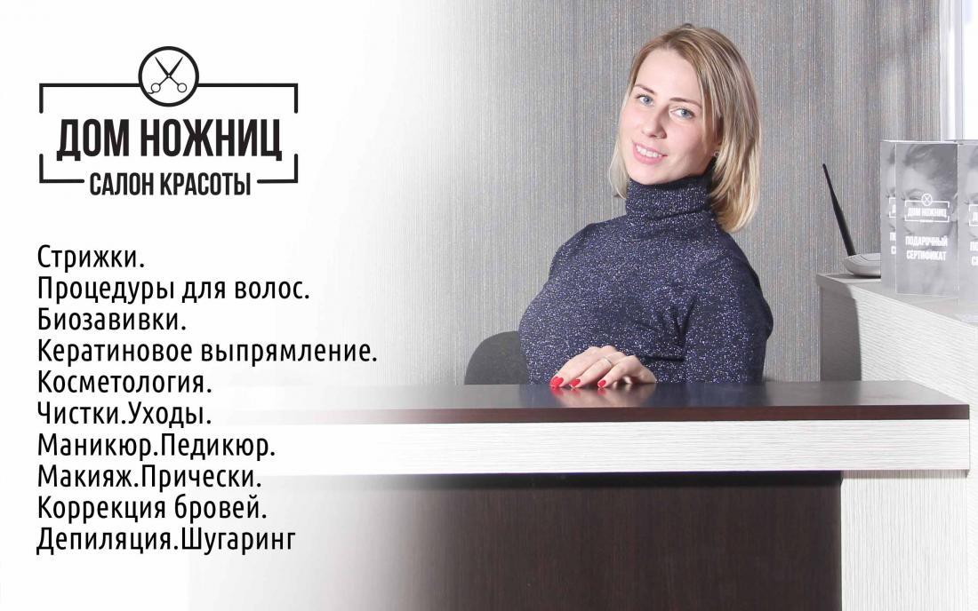 """Подарочные сертификаты для женщин от 4 руб. в салоне красоты """"Дом ножниц"""""""