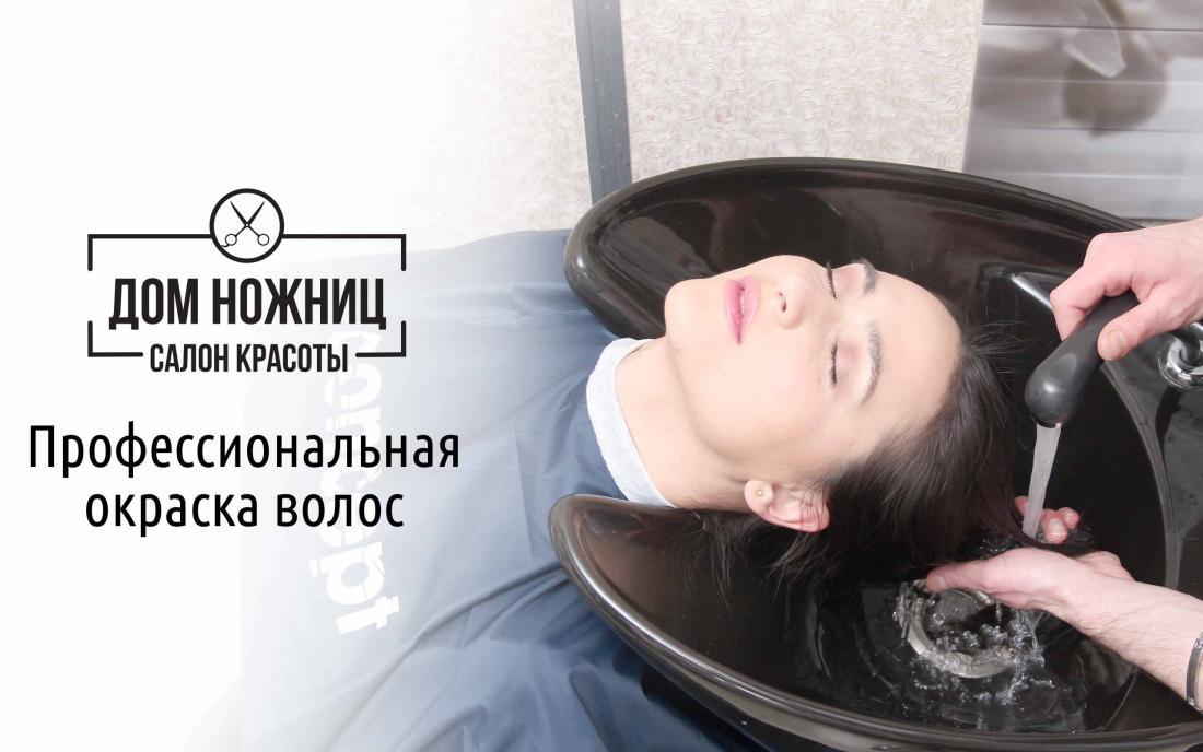 """Ботокс восстановление + стрижка/запечатывание волос от 25 руб. в салоне красоты """"Дом ножниц"""""""