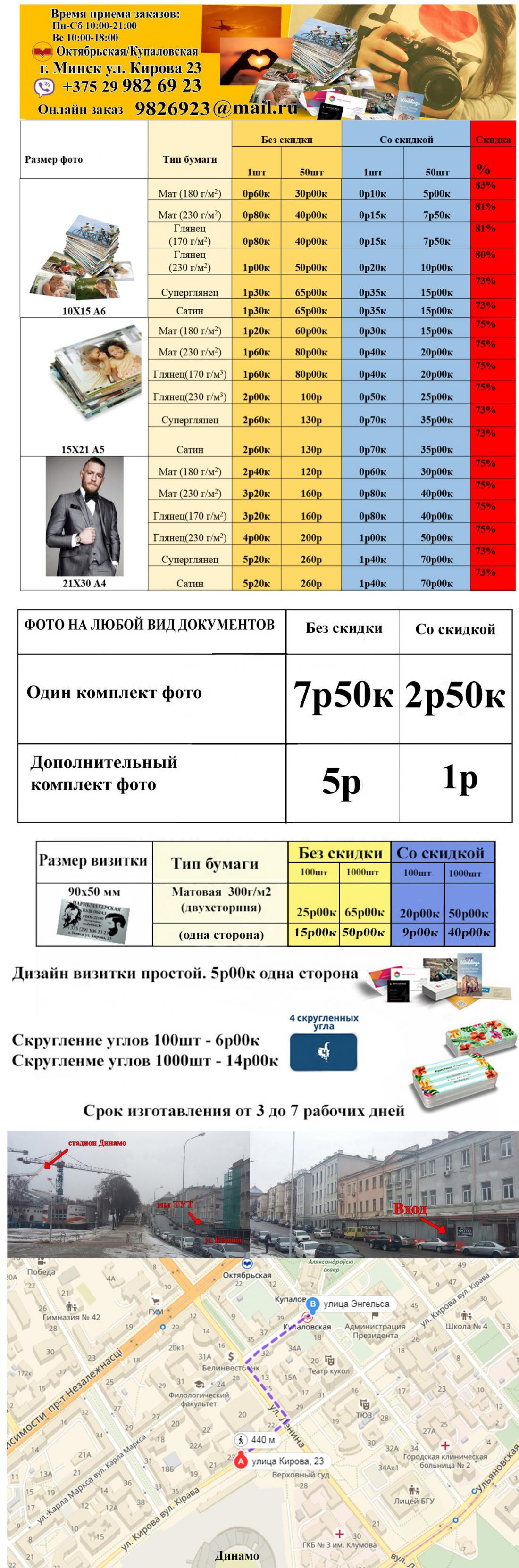 Печать фото от 0,10 руб, срочное фото на документы за 2,50 руб, печать визиток от 9 руб.
