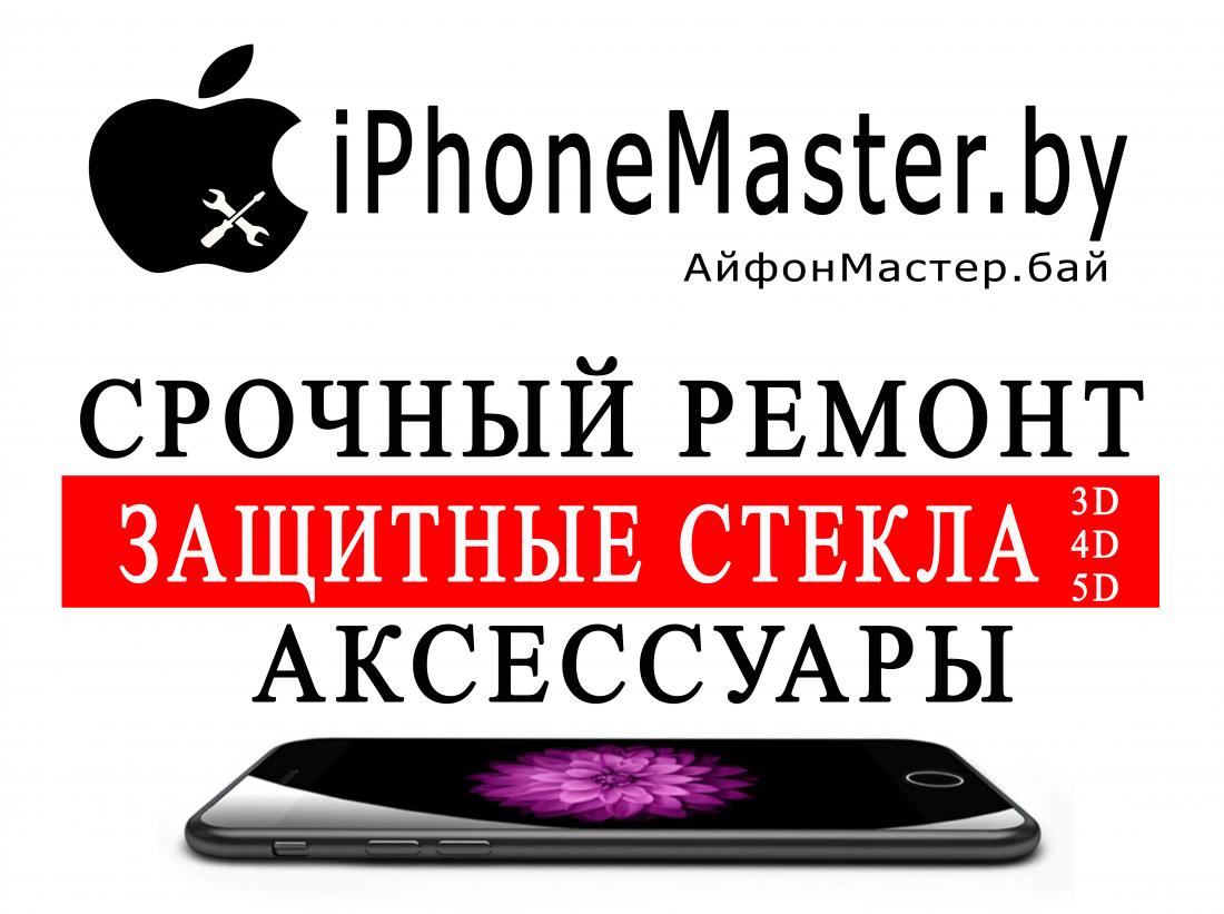 Установка защитного стекла, ремонт iPhone со скидкой до 50%