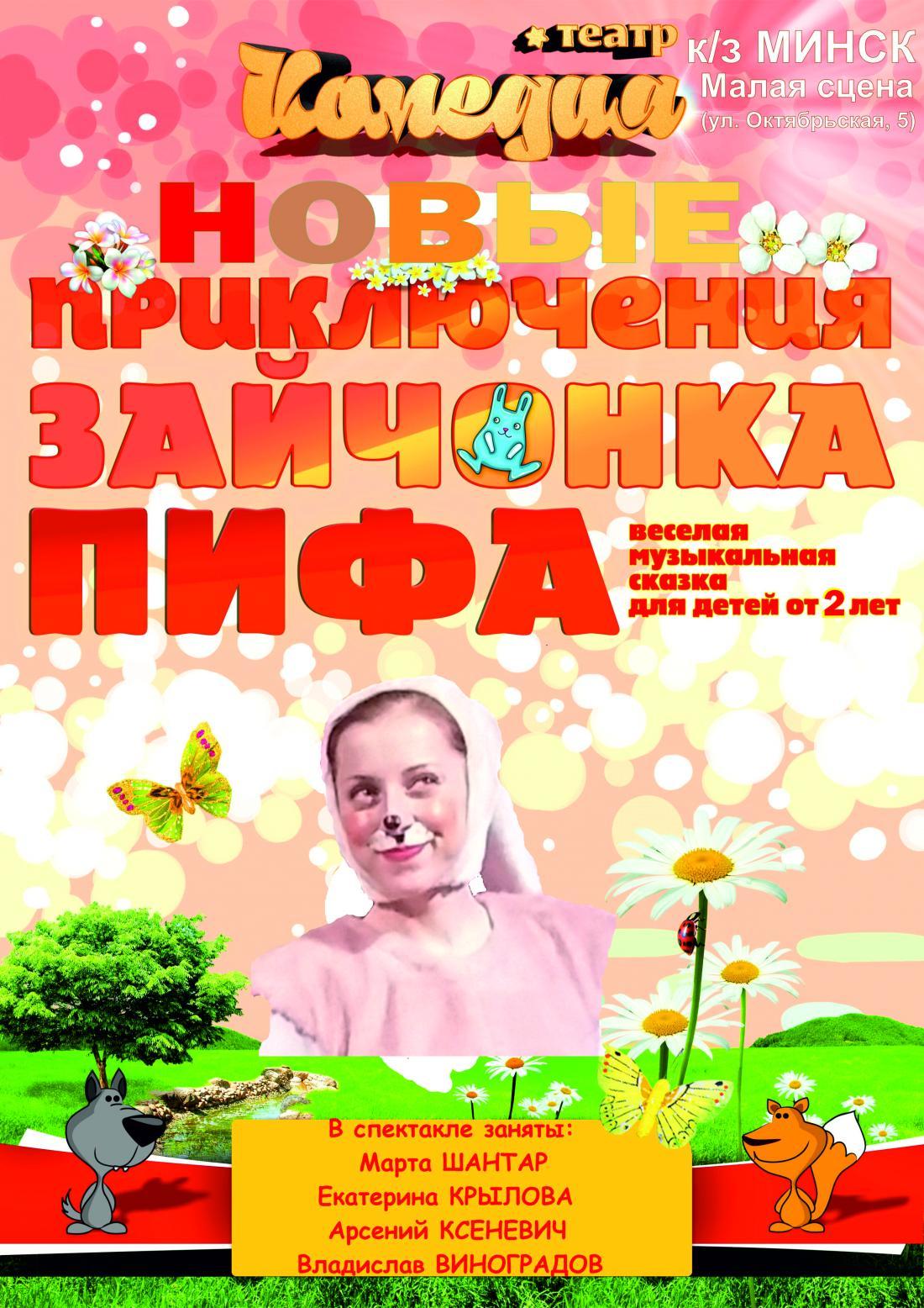 """28 апреля детская музыкальная сказка """"Новые приключения зайчонка Пифа"""" за 4 руб."""