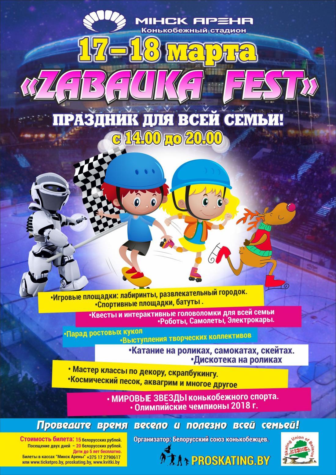 "17-18 марта фестиваль""ZabaukaFest"" + кубок мира по конькобежному спорту за 15 руб/2 дня"
