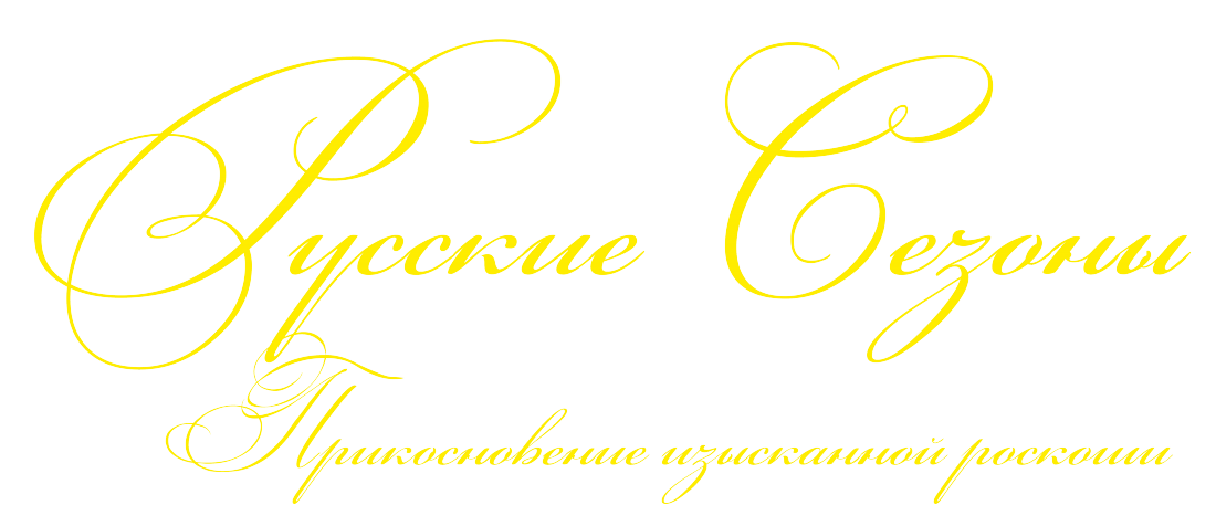 """Скидка 20% на банкетное меню в ресторане """"Русские сезоны"""""""