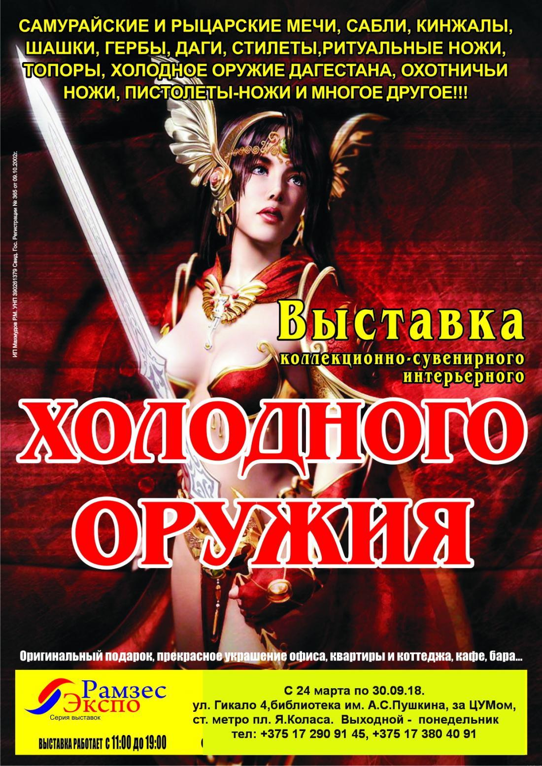 Выставка коллекционно-сувенирного холодного оружия всего от 1,50 руб/билет