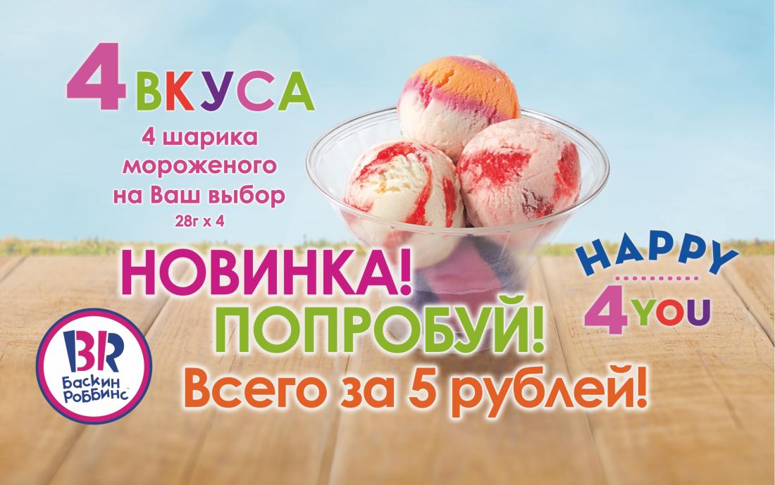 """Молочный коктейль два по цене одного, кофе, мороженое """"Baskin Robbins"""" в стаканчиках/на развес от 1,40 руб/до 100 мл в ТРЦ """"Тивали"""""""