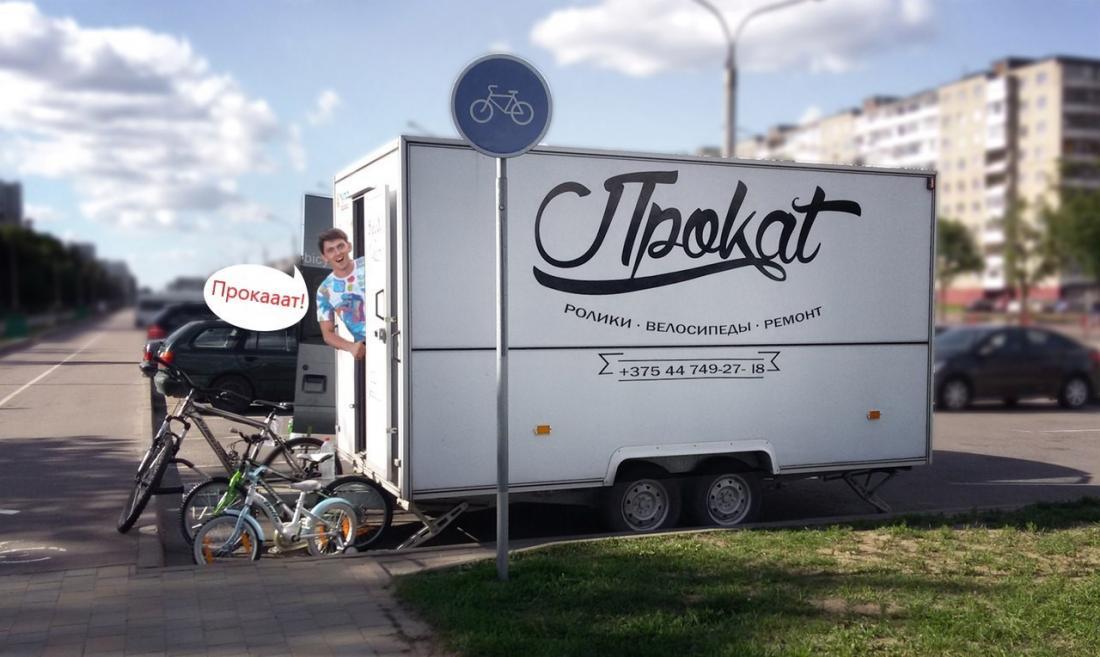 Прокат велосипедов и роликов от 2 руб/час
