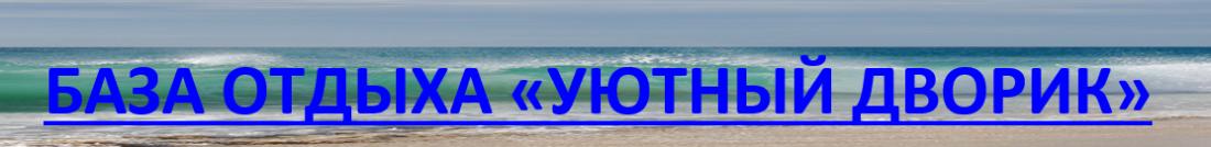 Отдых в Затоке, Одессе, Коблево, Железном порту от 300 руб/до 10 ночей