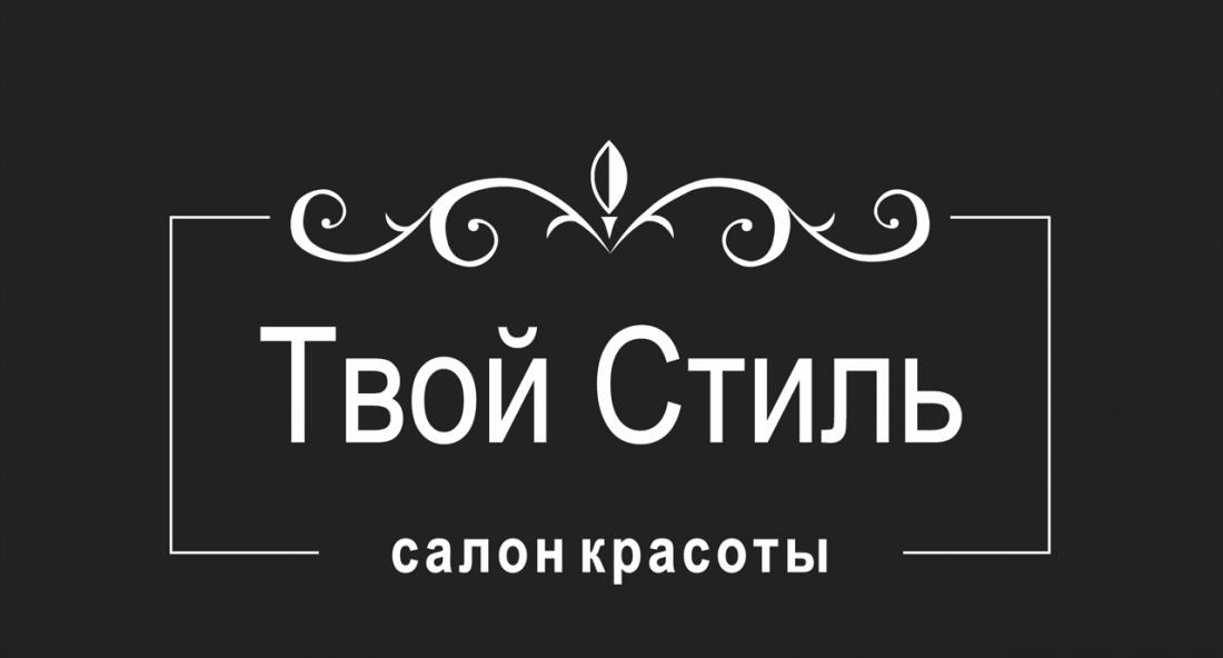"""Различные виды ручного массажа от 15,50 руб. в салоне красоты """"Твой стиль"""""""