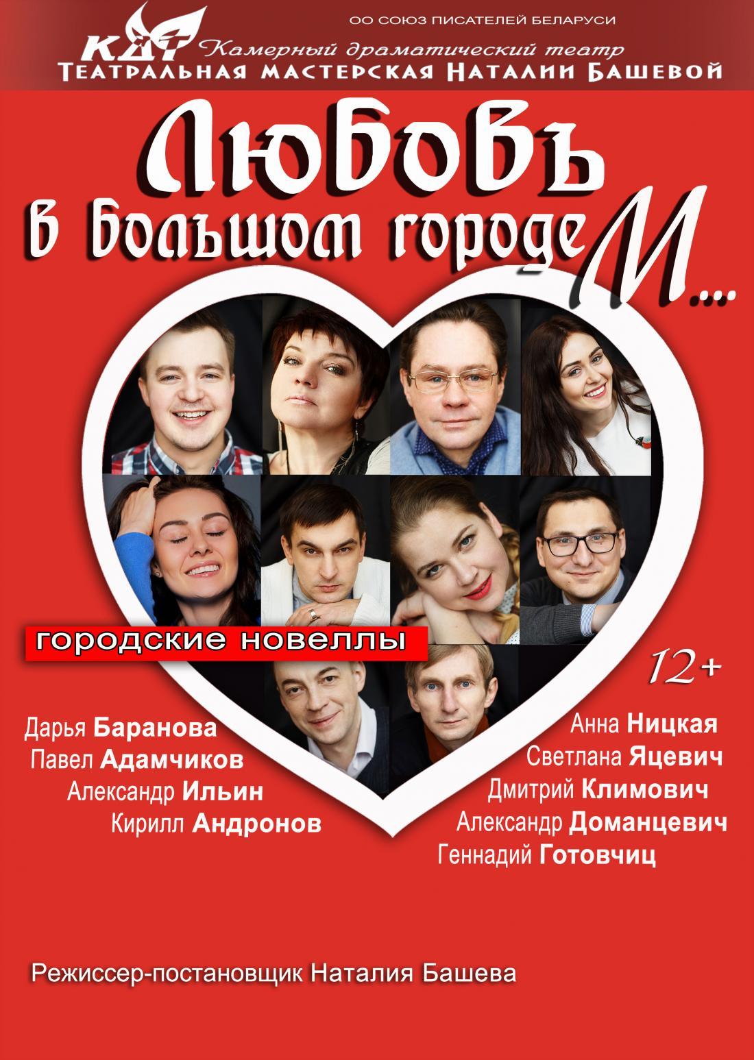 """31 мая спектакль """"Любовь в большом городе М"""", два билета по цене одного от 12 руб."""