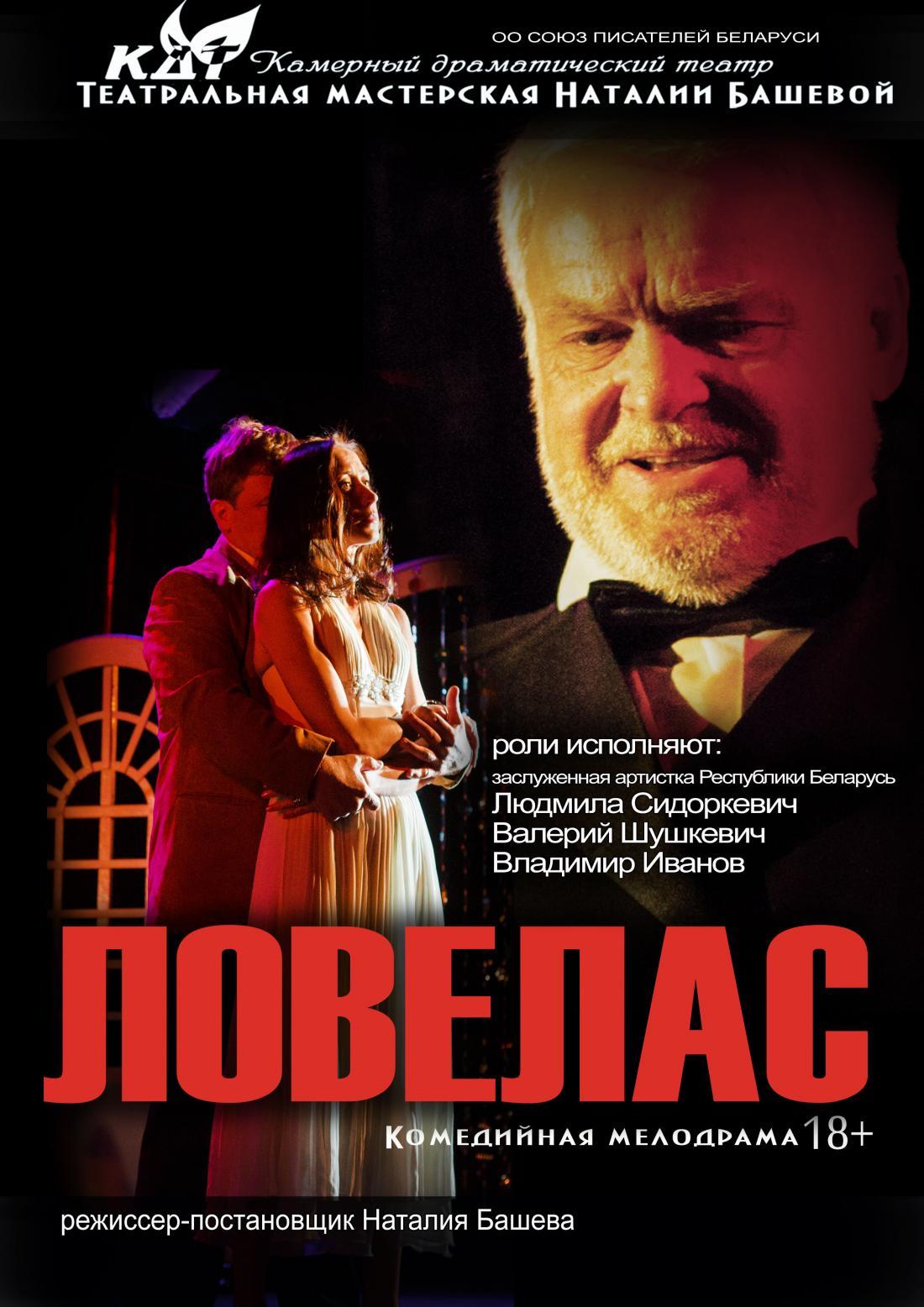 """29 мая спектакль """"Ловелас"""", два билета по цене одного от 12 руб."""